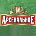 """Пиво """"Арсенальное"""""""